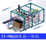 ZY-PM600全自动装箱一体机