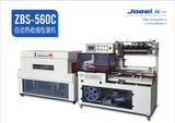 ZBS-560C全自动热收缩包装机