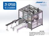 ZY-CP550全自动抓取式装箱机