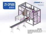 ZY-CP500自动侧推式装箱机